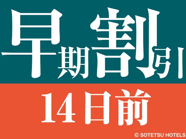 相鉄フレッサイン東新宿駅前 / 【14日前】早期割引プラン♪(食事なし) ★全客室禁煙★
