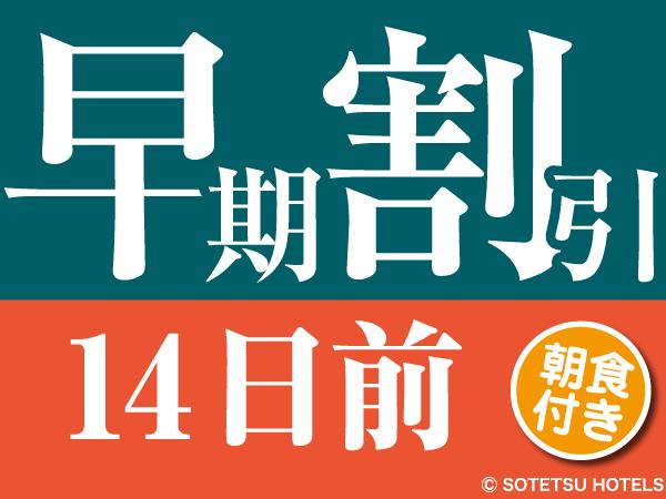 相鉄フレッサイン東新宿駅前 / 【14日前】早期割引プラン♪(朝食付) ★全客室禁煙★