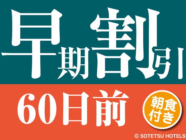 相鉄フレッサイン東新宿駅前 / 【60日前】早期割引プラン♪(朝食付) ★全客室禁煙★