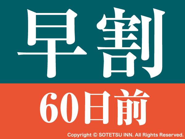 相鉄フレッサイン 東京神田 / 【早割60】早割60プラン【素泊まり】☆60日前の予約でお得☆