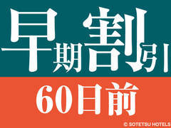 相鉄フレッサイン 東京錦糸町 / 【60日前までの予約でお得にステイ♪】早期割引60(食事なし)