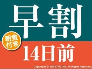 相鉄フレッサイン 東京京橋 / 【14日前の予約でお得にステイ♪】早期割引14<朝食付き>