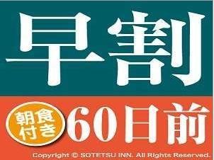 相鉄フレッサイン 東京京橋 / 【60日前の予約でお得にステイ♪】早期割引60<朝食付き>