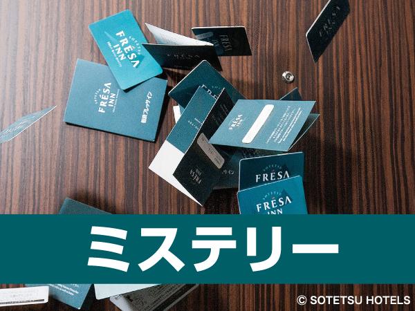 相鉄フレッサイン長野駅東口 / 【お部屋タイプおまかせ♪】ミステリープラン(食事なし)