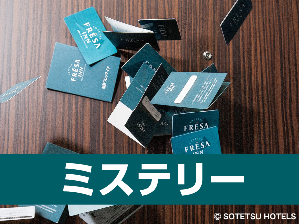 相鉄フレッサイン長野駅東口 / ≪禁煙≫【お部屋タイプおまかせ♪】1名様利用