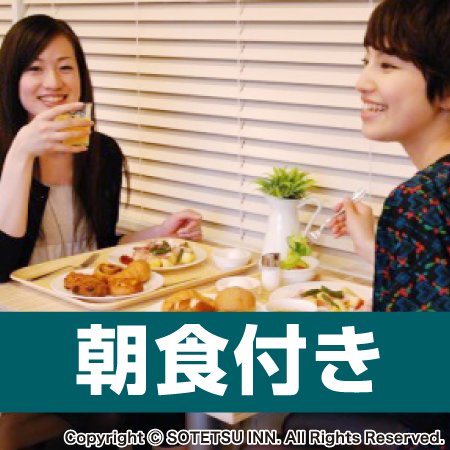 相鉄フレッサイン 東京六本木 / スタンダードプラン(朝食付き)