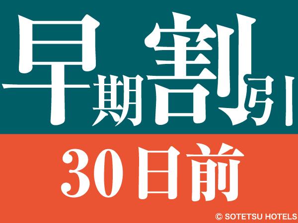 相鉄フレッサイン 長野上田駅前 / 【30日前の予約でお得にステイ♪】(素泊まり)早期割引30
