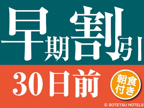 相鉄フレッサイン 長野上田駅前 / 【30日前の予約でお得にステイ♪】(朝食付き)早期割引30