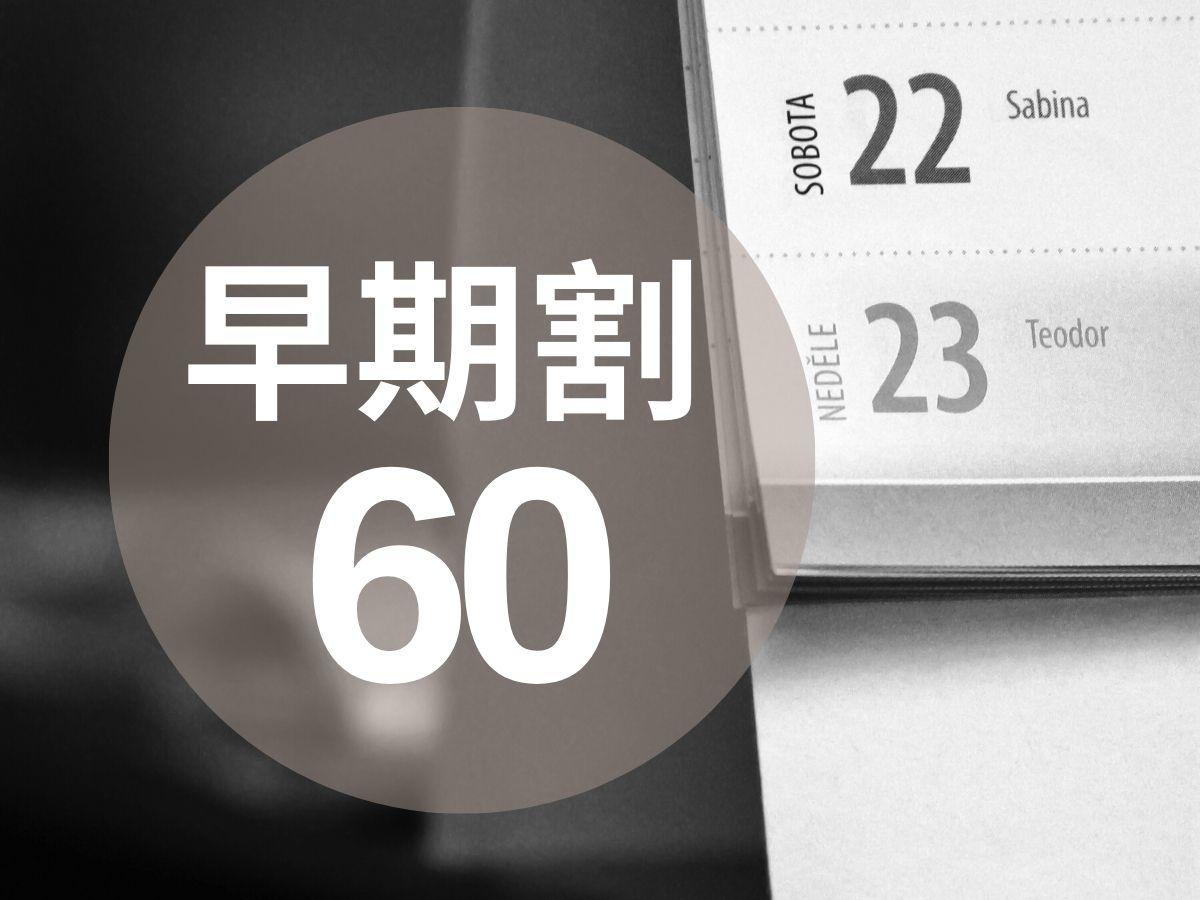 the b 博多 / 【早期60】【素泊まり】人気の日付は2カ月前までの予約 -PK