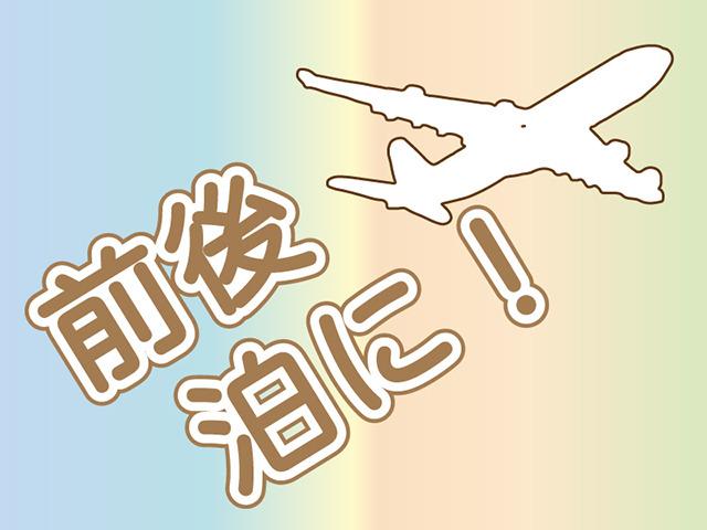 成田東武ホテルエアポート / [早決60]☆60日前までのご予約におすすめ!【素泊り】