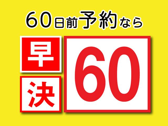 成田東武ホテルエアポート / [早決60]☆60日前までのご予約におすすめ!【朝食付】