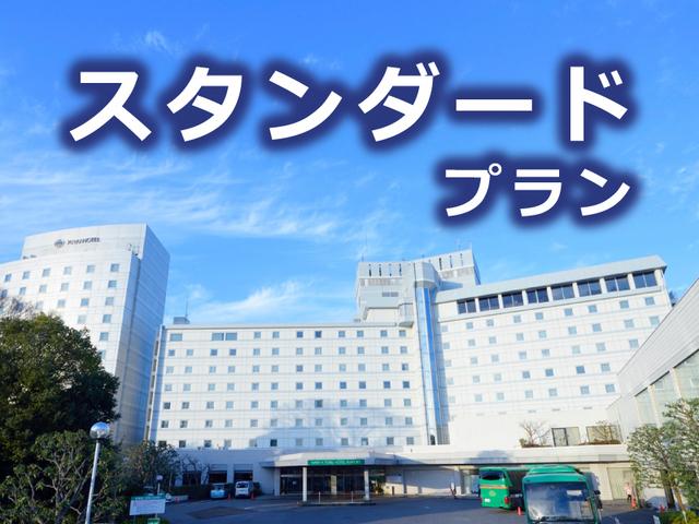 成田東武ホテルエアポート / スタンダードプラン【朝食付】