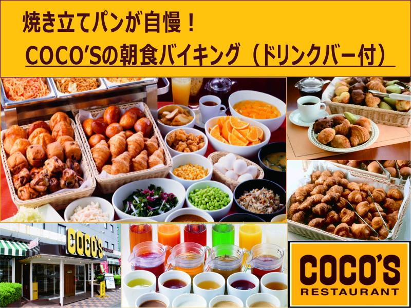 東京イン ファミリーレストランCOCO'Sで召し上がる一泊二食つきプラン♪
