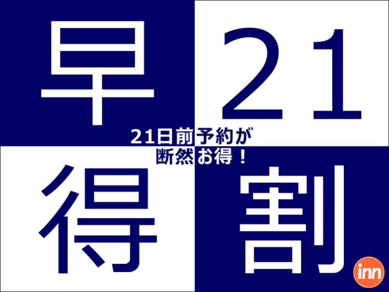 東京イン 【早期得割21】素泊まりプラン♪