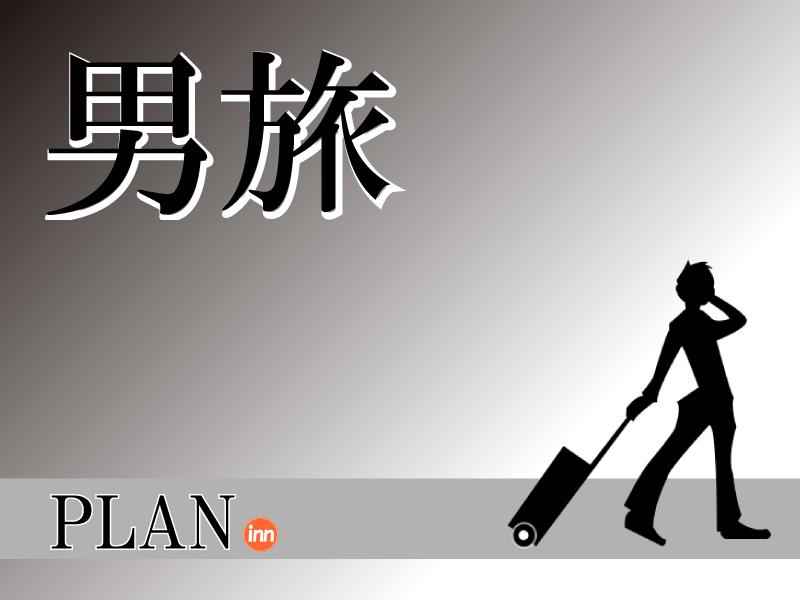 東京イン 【メンズプラン】 ザ・男旅 ※VOD200タイトル見放題!