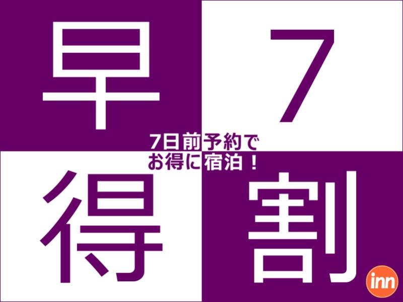 東京イン 【早期得割7】朝食バイキングつきプラン♪
