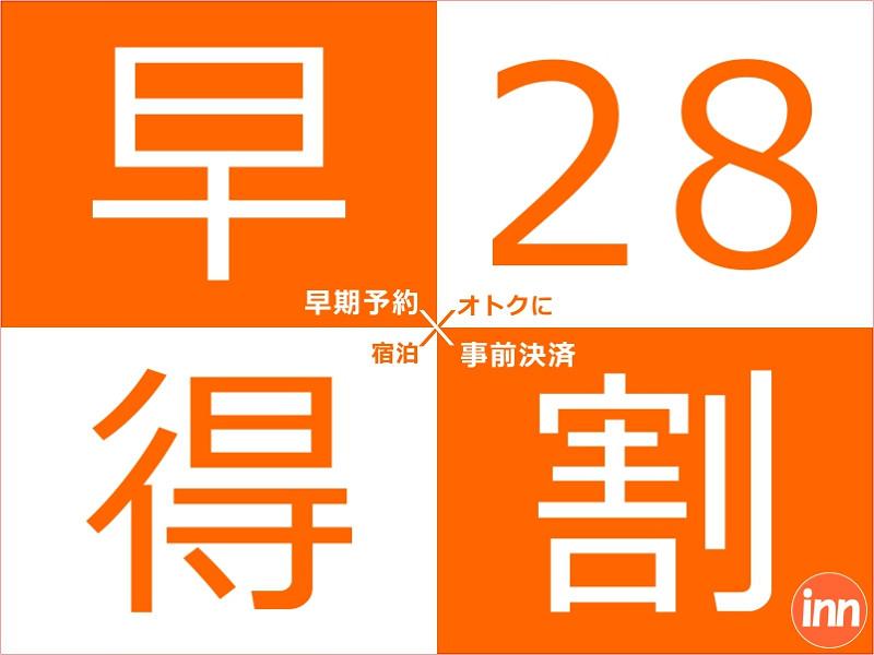 東京イン / 【早期得割28】素泊まりプラン♪