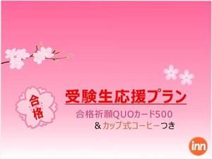 東京イン 【素泊り】五反田から3駅5分!受験生応援プラン♪<合格祈願QUOカードつき>