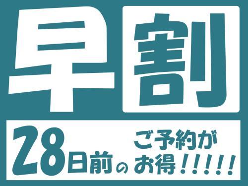 東急ステイ博多 / 【早割28】 28日前までの予約がお得!! (朝食付き)