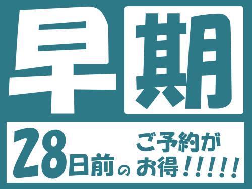 東急ステイ日本橋 / <GoToトラベルキャンペーン割引対象>【早割28】ご予約は28日前までがお得!(朝食なし)