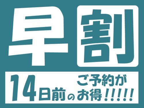 東急ステイ日本橋 / <GoToトラベルキャンペーン割引対象>【早割14】ご予約は14日前までがお得!(朝食付き)