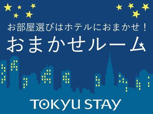 東急ステイ日本橋 / おまかせルーム【喫煙】