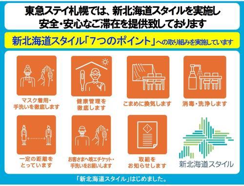 東急ステイ札幌 / 【シンプルステイプラン】 ビジネス、観光の拠点に!! (素泊り)