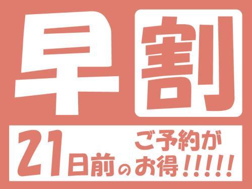東急ステイ渋谷新南口 / 〈GoToトラベルキャンペーン割引対象〉【早割21】21日前までのご予約がお得!(朝食付き)