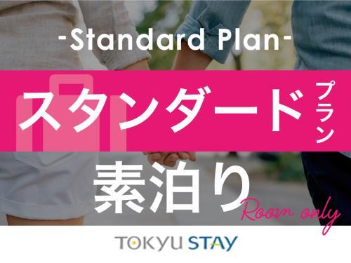 東急ステイ渋谷新南口 【スタンダードプラン】広めの客室と充実設備で「自分らしく暮らすように滞在」【1名】(素泊)