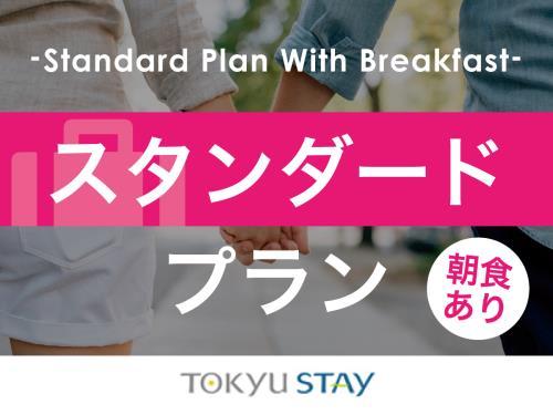 東急ステイ渋谷新南口 【スタンダードプラン】広めの客室と充実設備で「自分らしく暮らすように滞在」【1名】(朝食付)