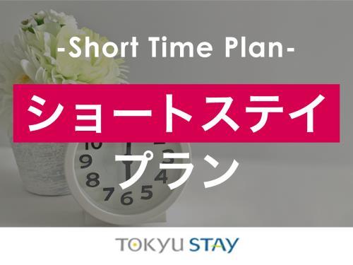 東急ステイ渋谷新南口 【ショートステイ】18時チェックイン?11時チェックアウトでお得にステイ【1名】(素泊)