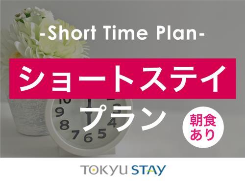 東急ステイ渋谷新南口 【ショートステイ】18時チェックイン?11時チェックアウトでお得にステイ【1名】(朝食付)