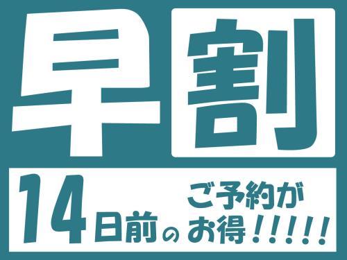東急ステイ渋谷 / 【早割14】14日前がお得プラン♪ 1名利用 朝食付き