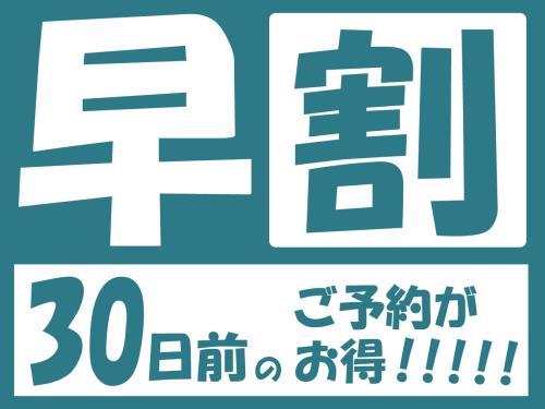 東急ステイ渋谷 / <GoToトラベルキャンペーン割引対象ではありません>【早割30】30日前がお得プラン♪ 1名利用 朝食なし