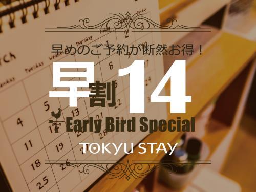 東急ステイ渋谷 / <GoToトラベルキャンペーン割引対象ではありません>【早割14】14日前がお得プラン♪ 1名利用 朝食なし