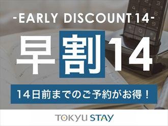 東急ステイ新宿イーストサイド / 【早割14】14日前までのご予約がお得。『東新宿駅徒歩3分』アクセス抜群♪≪1名≫(素泊)