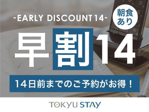 東急ステイ西新宿 / 【早割14】14日前までの予約がお得な早期割プラン♪全室洗濯乾燥機付☆【1名利用】(朝食付き)