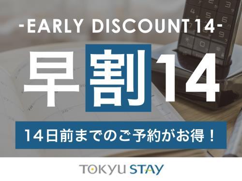 東急ステイ西新宿 / 【早割14】14日前までの予約がお得な早期割プラン♪全室洗濯乾燥機付☆【1名利用】(朝食なし)
