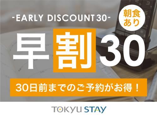 東急ステイ西新宿 / 【早割30】30日前までの予約がお得な早期割プラン♪全室洗濯乾燥機付☆【1名利用】(朝食付き)