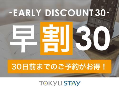東急ステイ西新宿 / 【早割30】30日前までの予約がお得な早期割プラン♪全室洗濯乾燥機付☆【1名利用】(朝食なし)