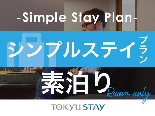東急ステイ西新宿 / 【スタンダードプラン】短期~中長期滞在の快適ステイを充実設備でサポート!【1名利用】(朝食なし)
