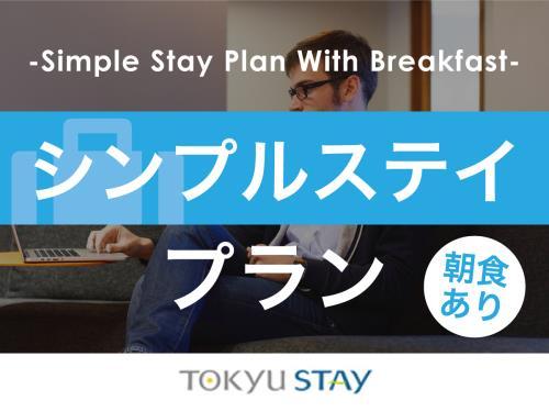 東急ステイ西新宿 / 【スタンダードプラン】短期~中長期滞在の快適ステイを充実設備でサポート!【1名利用】(朝食付き)