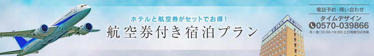 東横INN羽田空港2