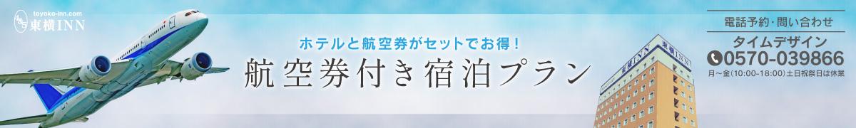 東横INN那覇おもろまち駅前