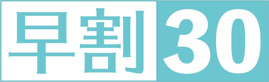 オリエンタルホテル 東京ベイ 【早期割30】スタンダード/スタンダードプラス 素泊り