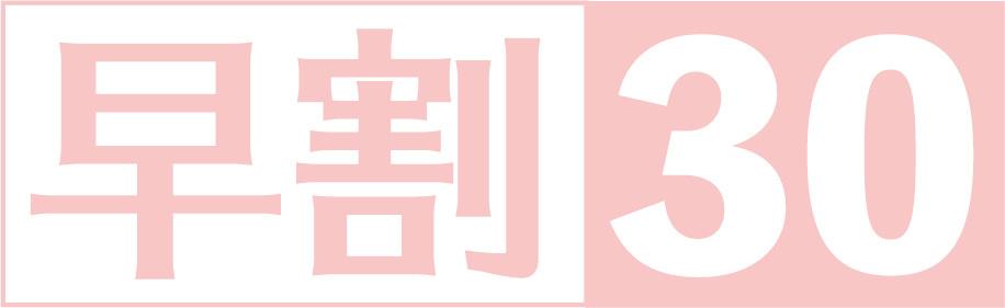 オリエンタルホテル 東京ベイ 【早期割30】Baby's Sweet / Kiddy Sweet 朝食付