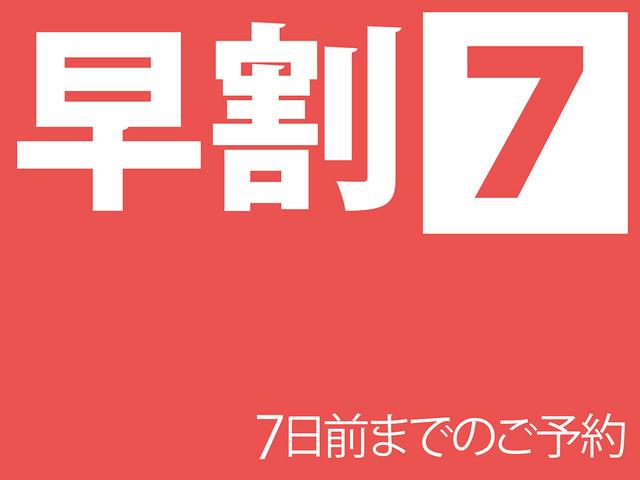 国際ホテル宇部 / 早割7