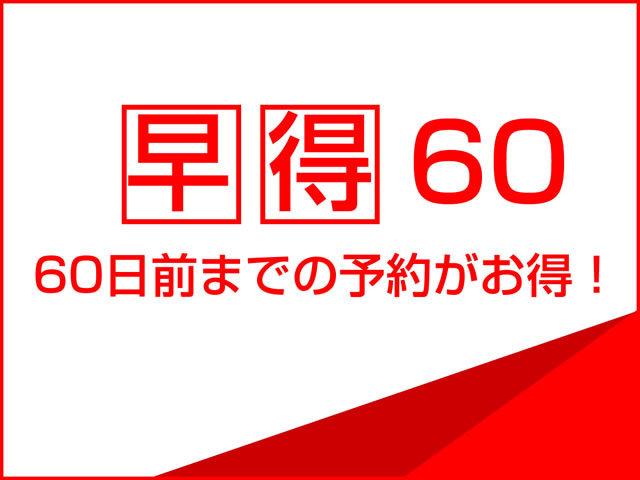 ホテル&リゾートサンシャインサザンセト 【早得60☆人気No.1プラン】60日前の予約で季節の和洋折衷会席が5%OFF!
