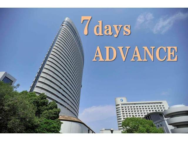 神戸ポートピアホテル 【早期割7】7days ADVANCE<朝食付>