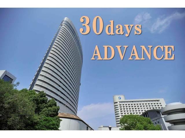 神戸ポートピアホテル 【早期割30】30days ADVANCE 朝食付